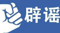 网传海南8岁女孩充电时玩手机触电身亡?实则谣言!