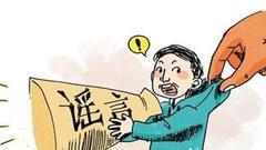 海南一周清理网络谣言盘点,大家注意别被骗了(8.6-8.10)