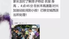 辟谣丨网传万宁小孩被拐?警方:小孩放学独自回家 已被家人领回