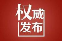 海南:建立省政府制度创新项目库 成果纳入绩效考核