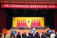政协第七届海南省委员会第二次会议开幕