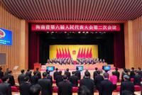海南省第六届人民代表大会第二次会议开幕