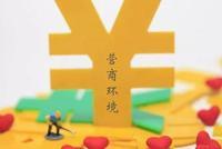 """省政协委员张阳建议:打造""""四心""""级自贸区营商环境"""