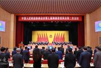 海南省政协七届二次会议闭幕