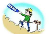 """琼中、保亭将于4月核查评估后正式摘掉""""贫困帽"""""""