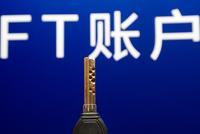 海南制度创新案例:全国首单沪琼自由贸易账户联动业务