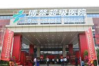 海南制度创新案例:共享医院新模式——博鳌超级医院