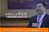 分享通信集团有限公司董事局主席蒋志祥:数字化的运营商运营的是一张人脸网
