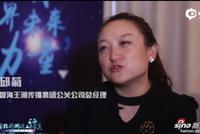 智海王潮传播集团公关公司总经理邱菊