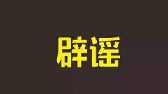 辟谣 | 网传儋州一男子奶茶店撩妹被追砍? 假的!