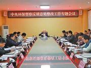 海南落实中央环保督察组反馈意见 党政主要领导亲自抓