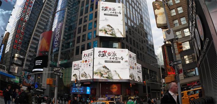 武当山亮相纽约时代广场