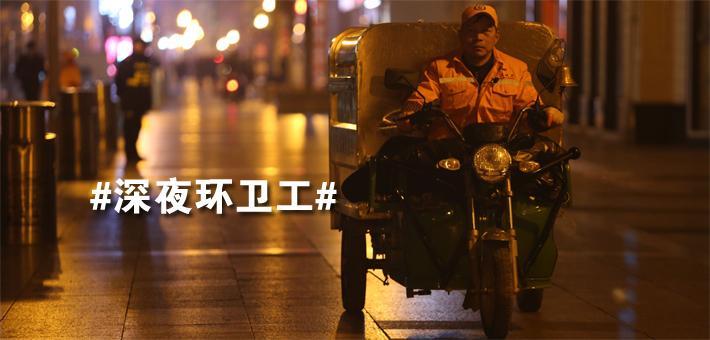 武汉深夜环卫工点缀起街巷夜景