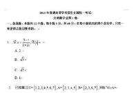 2019年湖北高考试卷及参考答案:数学(文科)