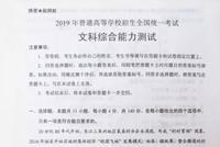 2019年湖北高考试卷及参考答案(文科综合)