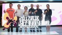 武汉女子半马11月12日开跑 200人可直通2018汉马