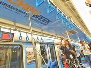 网络安全盛会即将蓉城开幕 主题地铁专列9月16日运行