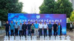 第三届湖北省网络空间安全实践能力竞赛启动仪式在汉举行