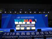 2019武汉马拉松新闻发布会暨报名启动仪式