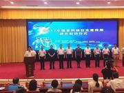 """""""国家网络安全宣传周""""湖北启动仪式在汉举行"""