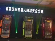 """22支顶尖机器人战队在武汉激战6小时为网络""""堵漏"""""""