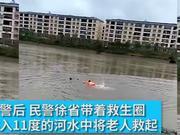 湖北老人被河水冲走五百余米 民警果断脱衣下水救回