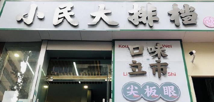 网友在网红店就餐后腹泻 投诉获赔9000元