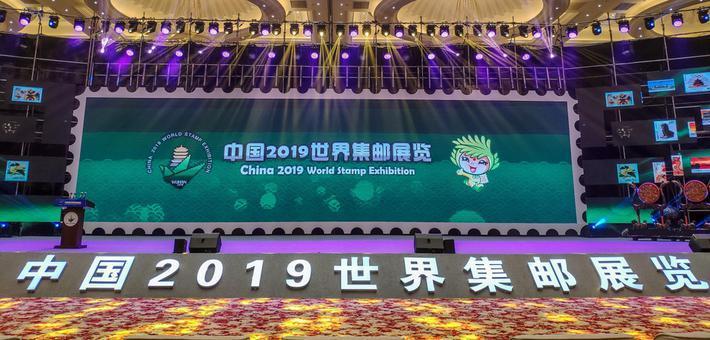 中国2019世界集邮展览在汉开幕