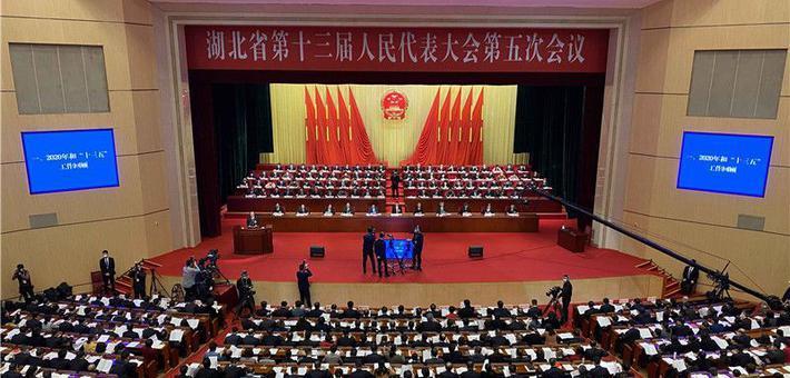 湖北省十三届人大五次会议隆重开幕