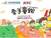 2018武汉马拉松KFC?#31995;?#22522;亲子跑参赛物品领取须知