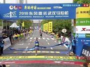 2018武汉马拉松全马男子、女子冠军诞生(图)
