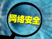 2018湖北省暨武汉市网络安全宣传周活动启动