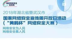 """""""黄鹤杯""""网络安全大赛将于9月21日至23日举办"""