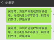 湖北警嫂8分钟连发32条短信 拦下汇给骗子的30万元