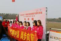 与军运同行 黄陂区举办女子徒步活动喜迎祖国七十华诞
