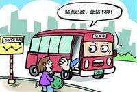 汉马比赛期间 112条公交线路临时调整运营