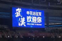 武汉欢迎你!卓尔俱乐部安排18辆大巴接送申花球迷