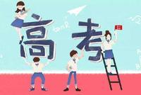 """今年全国高考报名人数超千万 严禁宣传""""高考状元"""""""