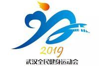 与军运同行 2019武汉全民健身运动会7月7日将正式开幕