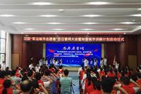 """汉阳举办""""军运会城市志愿者""""百日誓师大会"""