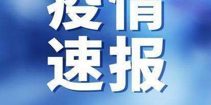 31省区市新增新冠肺炎19例