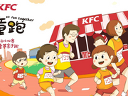 2018武汉马拉松KFC肯德基亲子跑报名正式开始