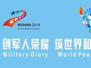俄法韩等5国代表团在武汉实地了解军运会筹备进展