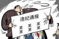 仙桃通报2起违反中央八项规定精神典型问题