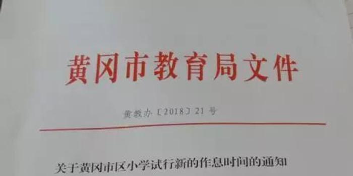 小学率先!黄冈今起上学小学推迟全省年级时间歇后语5图片