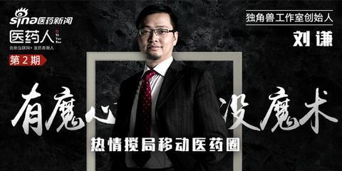 刘谦:热情搅局互联网医药圈