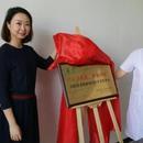 活动报道之青海省首个丙肝患者援助项目落户青海省第四医院