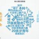 億歐《2018中國消費級基因檢測市場研究報告》
