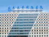直播北京大学国际医院院庆活动