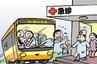 司机助患病女乘客渡过难关